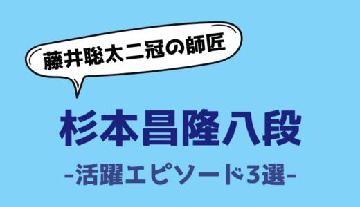 藤井聡太二冠の師匠│杉本昌隆八段の活躍エピソード3選!