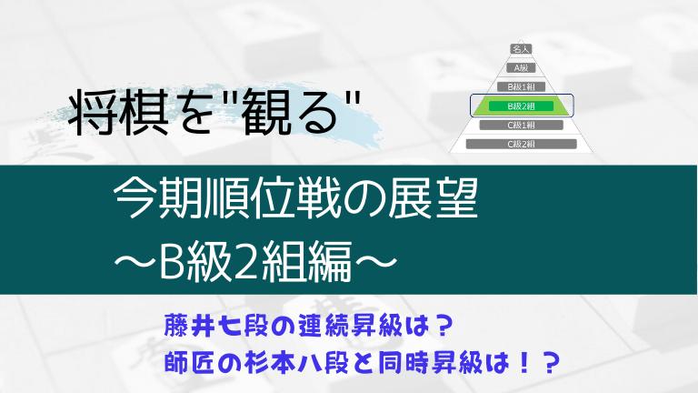 藤井聡太七段、連続昇級なるか?第79期B級2組順位戦の展望をお届け!
