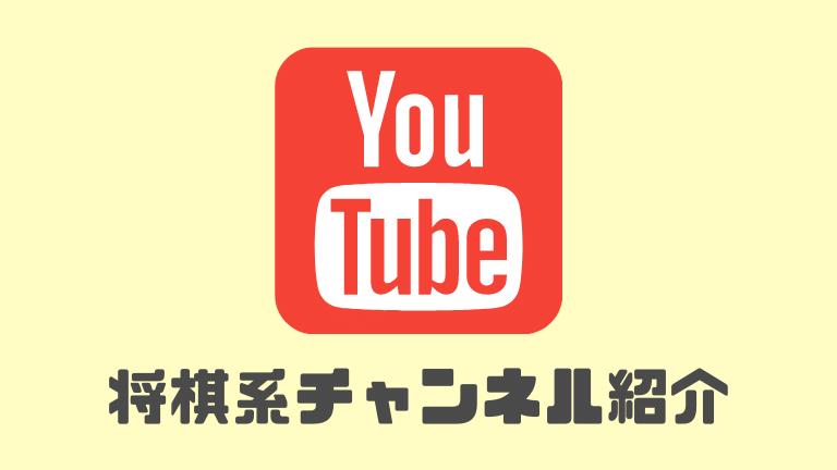 将棋系YouTubeチャンネルをまとめてみた!(第1弾)