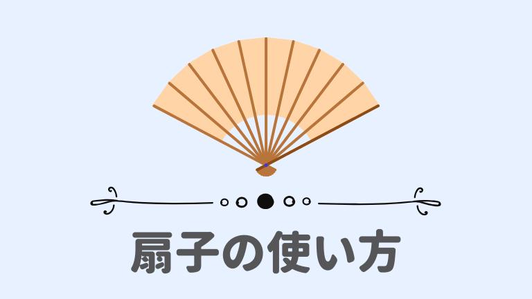 将棋の「扇子」っていつ使うの?基本的な3つの使い方を解説!