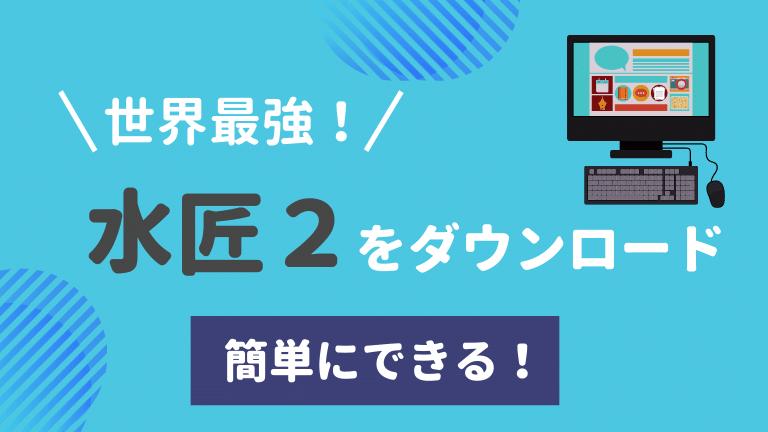 「水匠2」のダウンロード手順を解説!世界最強の将棋ソフトで遊ぼう!