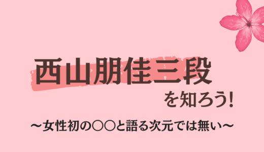 """西山朋佳三段の強さや魅力を紹介!""""女性初の~""""と語る次元では無い!"""