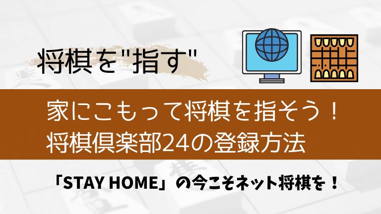 将棋倶楽部24の会員登録方法!インターネットで将棋を指そう!