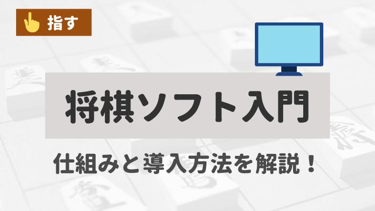将棋ソフトの仕組みと導入方法!初めてでも分かる将棋ソフト入門!