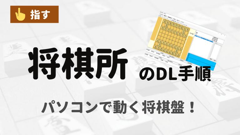 「将棋所」のダウンロード手順を豊富な画像で解説!