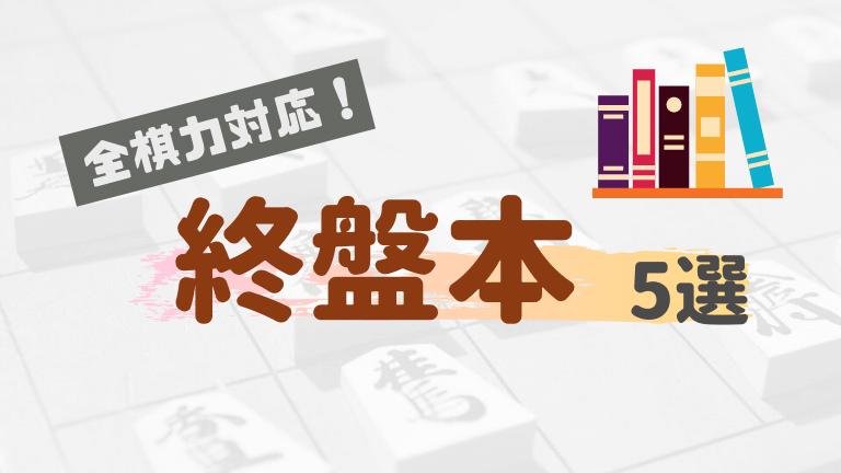 将棋の終盤力を鍛える超オススメ棋書5選!