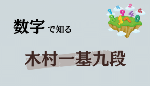 百折不撓の棋士、木村一基九段の魅力・実績を数字で紹介!