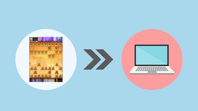 最強将棋ソフト水匠2で、将棋ウォーズの棋譜を解析する方法!