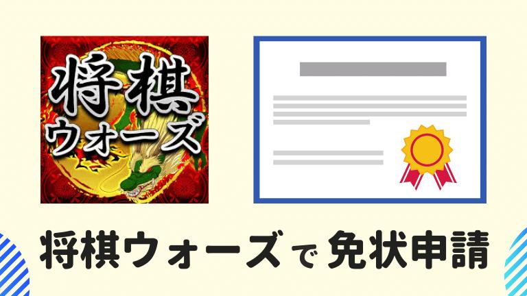 将棋ウォーズの最高段位で、免状を申請する方法!