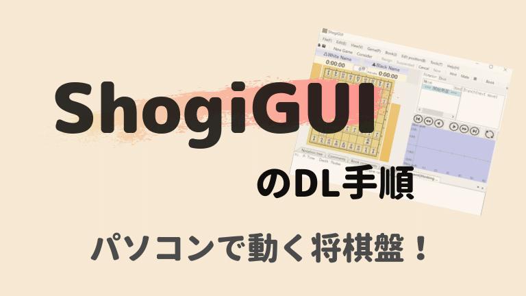 ShogiGUIのダウンロード手順を豊富な画像で解説!