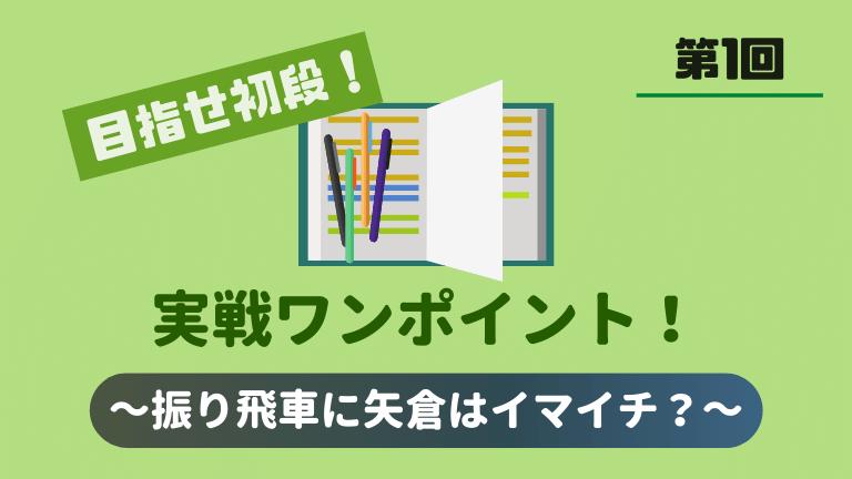 目指せ初段・実戦ワンポイント!~第1回~