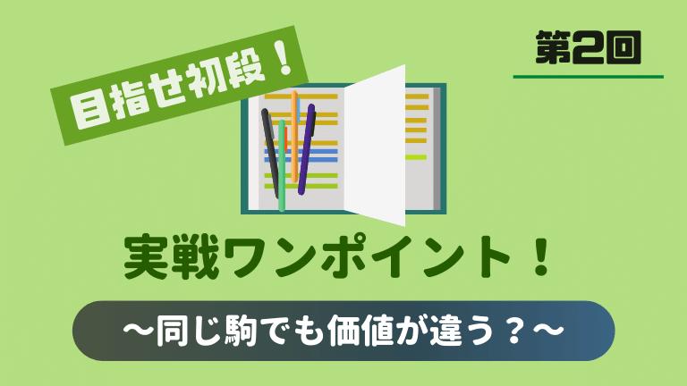 目指せ初段・実戦ワンポイント!~第2回~
