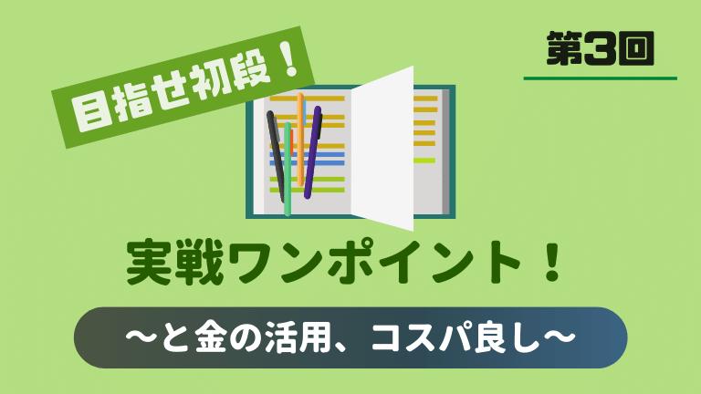 目指せ初段・実戦ワンポイント!~第3回~