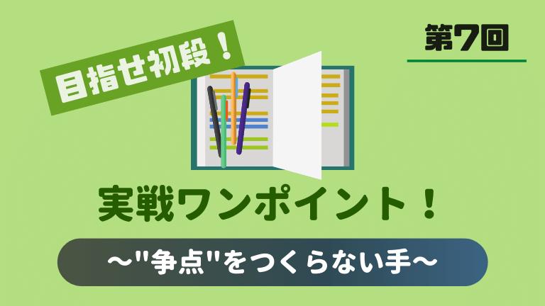目指せ初段・実戦ワンポイント!~第7回~