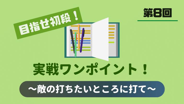 目指せ初段・実戦ワンポイント!~第8回~