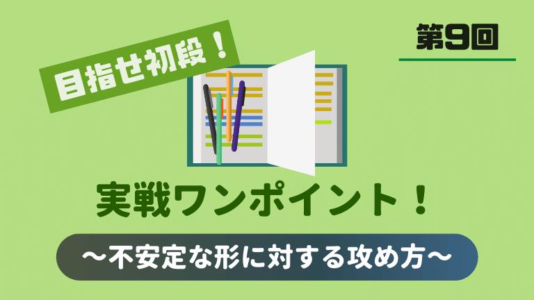 目指せ初段・実戦ワンポイント!~第9回~