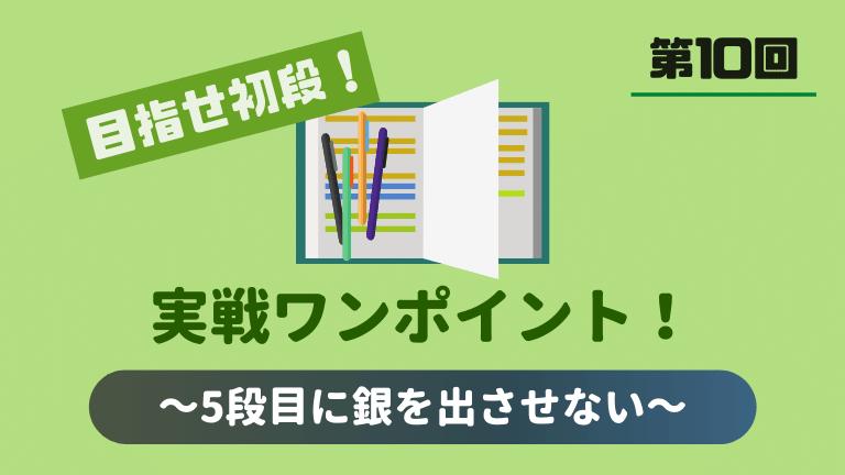 目指せ初段・実戦ワンポイント!~第10回~
