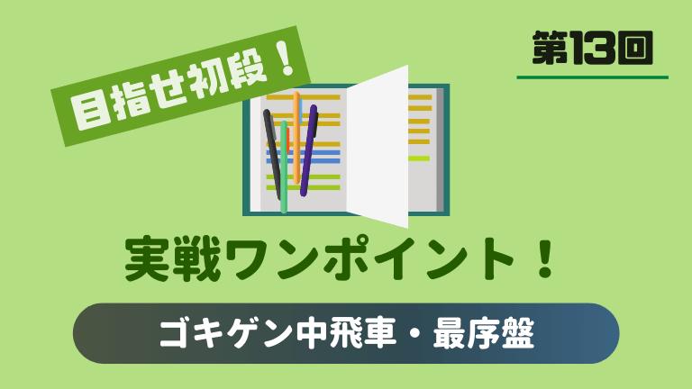 目指せ初段・実戦ワンポイント!~第13回:ゴキゲン中飛車の超序盤~