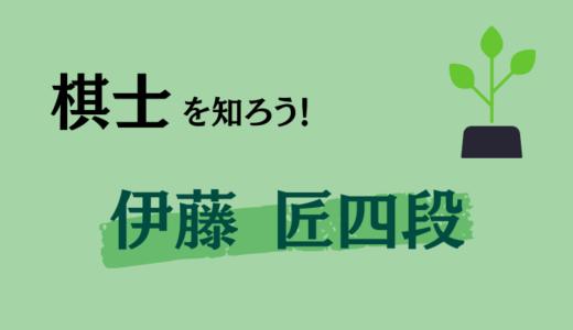 伊藤匠新四段とは?藤井聡太二冠のライバル候補について紹介!