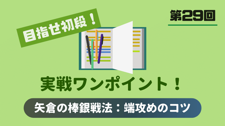 目指せ初段・実戦ワンポイント!~第29回:矢倉の棒銀戦法~