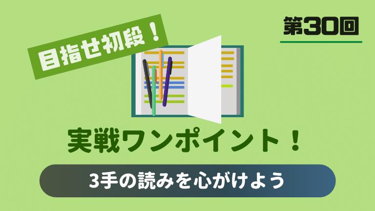 目指せ初段・実戦ワンポイント!~第30回:3手の読みを癖にしよう~