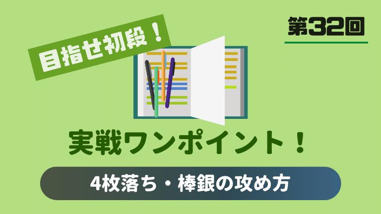 目指せ初段・実戦ワンポイント!~第32回:4枚落ち・棒銀の攻め方~