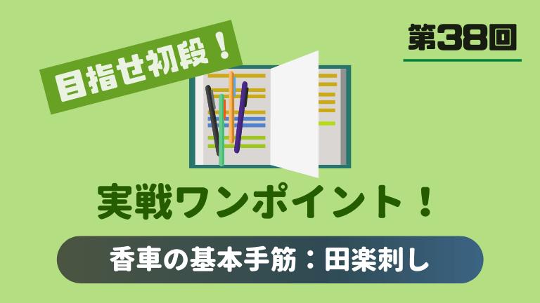目指せ初段・実戦ワンポイント!~第38回:香車の使い方~