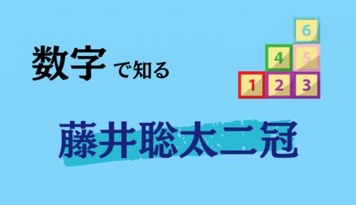 今さら聞けない!藤井聡太二冠のスゴさを10個の数字で一挙紹介!
