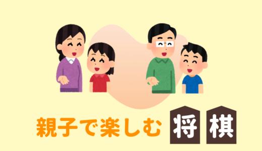 親子で将棋を楽しむ8つのアイデア│将棋普及指導員が丁寧に紹介!