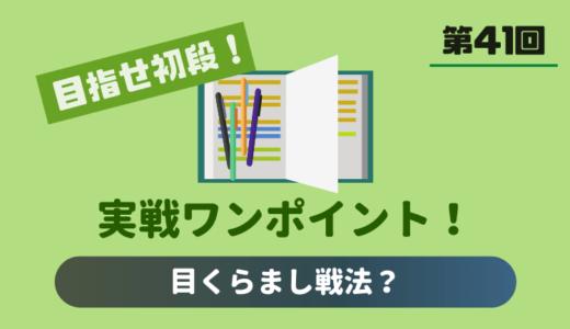 目指せ初段・実戦ワンポイント!~第41回:目くらまし戦法~