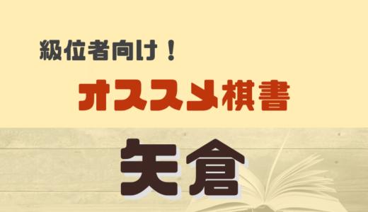 矢倉の勉強のオススメ棋書を紹介!(級位者向け)
