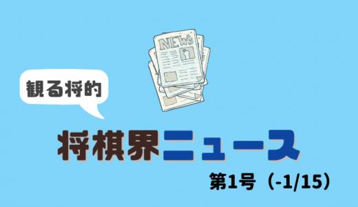 観る将的・将棋界ニュース【~1/15】