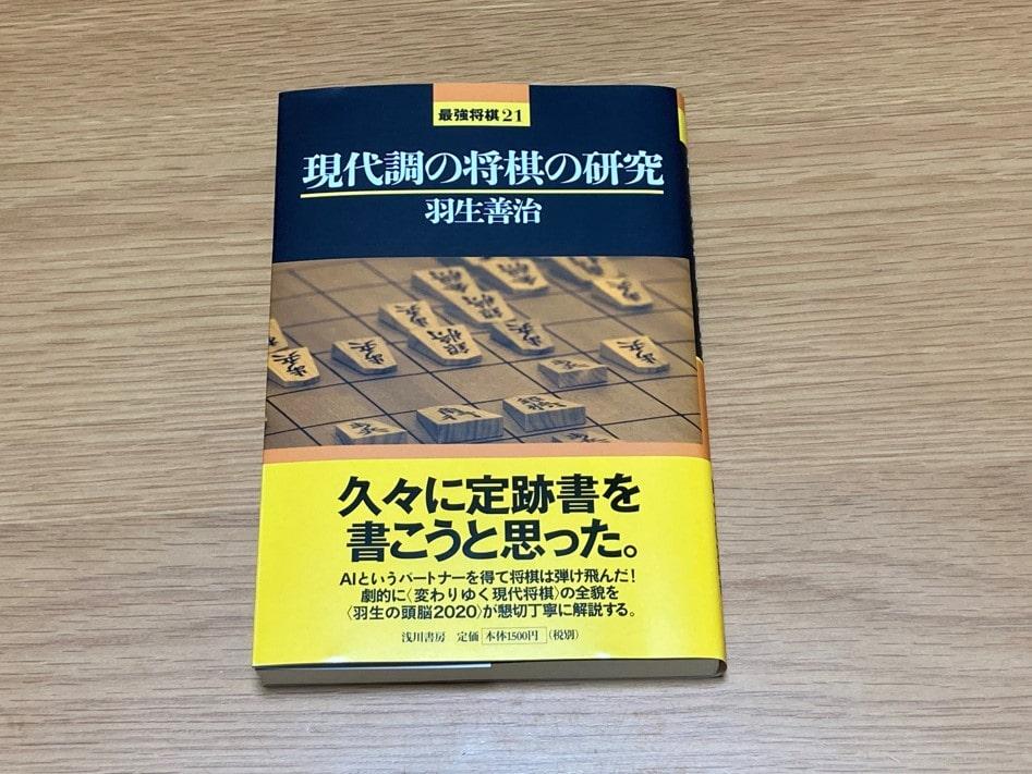 現代調の将棋の研究